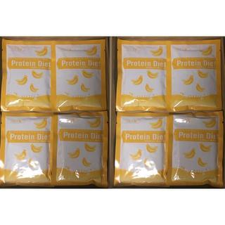 ディーエイチシー(DHC)のDHC プロテインダイエット バナナ味 8袋 新品未開封  送料無料  元(プロテイン)