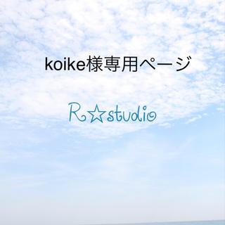 【koike様専用ページ】グログランリボン(各種パーツ)