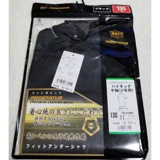 ゼット(ZETT)のZETT 130cm フィットアンダーシャツ 半袖 ハイネック 定3080円(ウェア)
