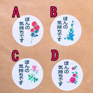【TOMY様】№316C,D(宛名シール)