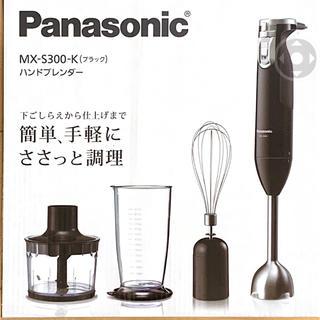 パナソニック(Panasonic)のハンドブレンダー(調理道具/製菓道具)