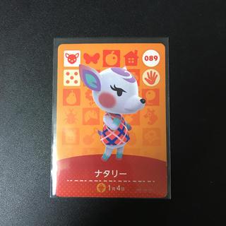 ニンテンドウ(任天堂)のどうぶつの森 amiibo  アミーボ amiiboカード  ナタリー(カード)