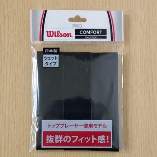 ウィルソン(wilson)の【新品未使用】ウィルソン テニスグリップテープ ウェットタイプ黒3本(その他)