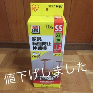 アイリスオーヤマ(アイリスオーヤマ)のアイリスオーヤマ  家具転倒防止伸縮棒 SS 新品 未使用(防災関連グッズ)