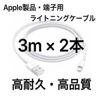 純正品質 同等品 ライトニングケーブル3m 2本 Apple iphone充電器
