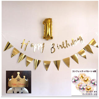 【豪華セット】お誕生日 バースデー 飾り ガーランド 9点+ 紙製クラウンセット(ガーランド)