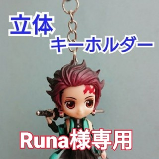 Runa様専用(アニメ/ゲーム)