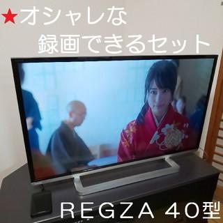 東芝 - オシャレな録画出来るセット☆★東芝 高画質スマートREGZA 40型液晶テレビ
