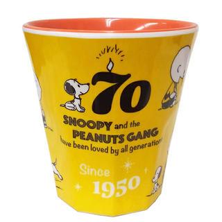 スヌーピー(SNOOPY)のスヌーピー ピーナッツ 生誕70周年 メラミンコップ メラミンカップ(グラス/カップ)