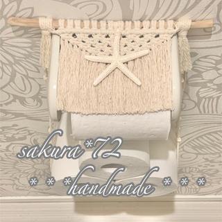 【限定価格1,380→1,280】マクラメ編みトイレットペーパーホルダーカバー(トイレ収納)