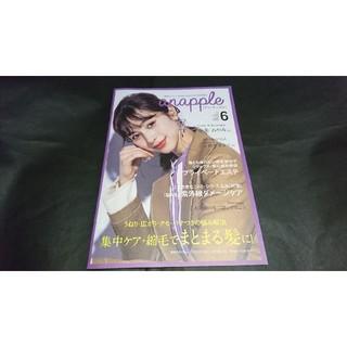 anapple(アンナップル)2020 June vol.204 中条あやみ表紙