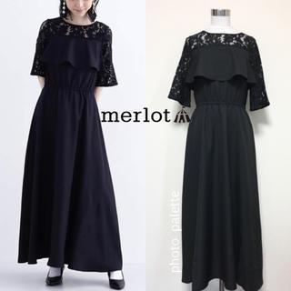 merlot - merlot plus ヨークフリル レース切替 ロングワンピース ドレス