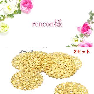 【リピ様】rencon様 専用(各種パーツ)