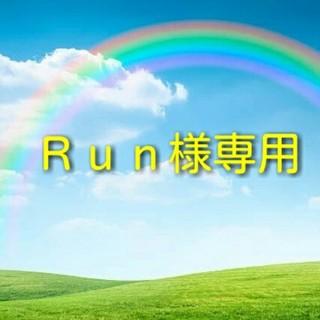 Run様専用(野菜)