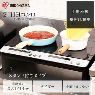 アイリスオーヤマ - アイリスオーヤマ 2口 IHコンロ IHK-W12SP-B ih 美品