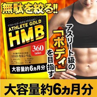 プロも愛用❗️高級HMB マッスルサプリ ダイエット極ボディ ファイラ 鍛神検討(トレーニング用品)