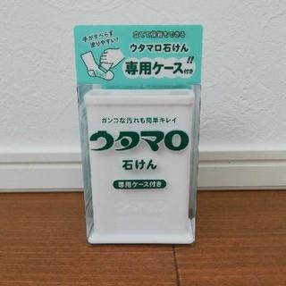 ウタマロ石鹸専用ケース(洗剤/柔軟剤)