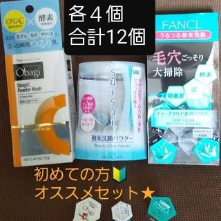 FANCL - ファンケル、オバジ、スイサイ 酵素洗顔パウダー人気3種類12個セット