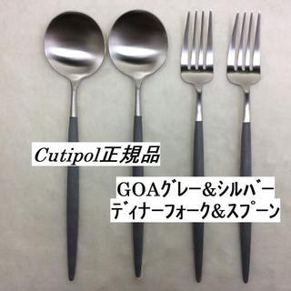 くるぼん様専用 GOAブラック/グレー&シルバー ディナーSF 計8本(カトラリー/箸)