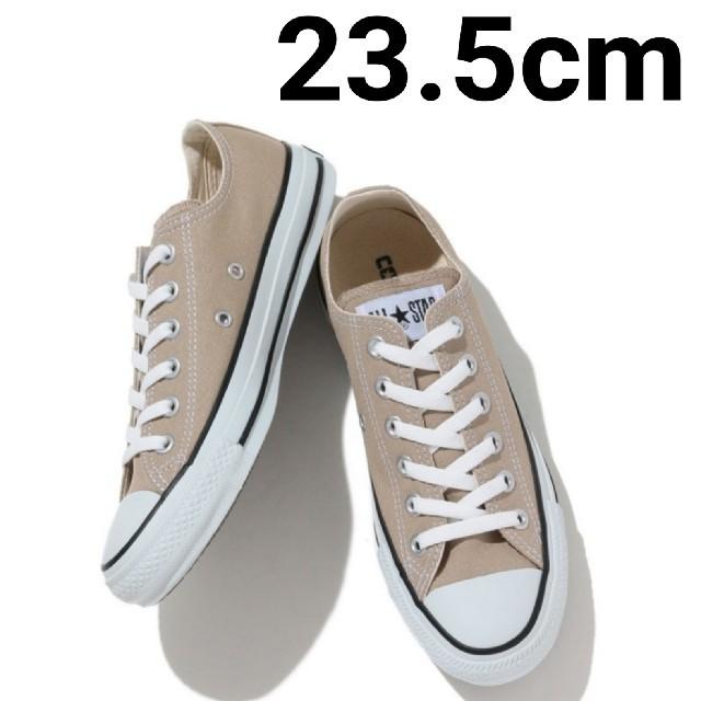 CONVERSE(コンバース)の☆新品未使用☆ コンバース オールスター ベージュ23.5cm レディースの靴/シューズ(スニーカー)の商品写真