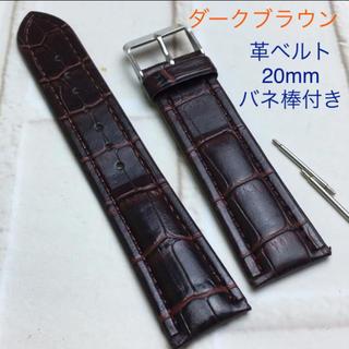 腕時計 革ベルト 20mm レザーベルト バネ棒付き ダークブラウン(レザーベルト)