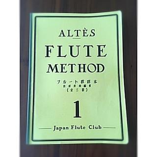 フルート教則本 ALTES FLUTE METHOD 1 比田井洵編著(その他)