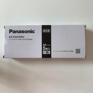 パナソニック(Panasonic)のPanasonic インク(オフィス用品一般)