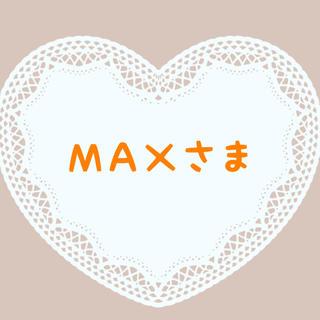 MAXさま(各種パーツ)