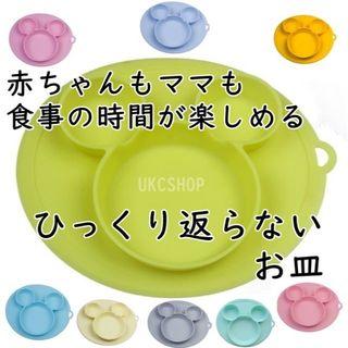 即日発送 ストレス軽減 新品未使用未開封離乳食ひっくり返らないベビー食器 一つ(離乳食器セット)