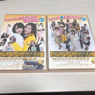 エスケーイーフォーティーエイト(SKE48)のSKE48 DVD モウソウ刑事 1・2(アイドルグッズ)
