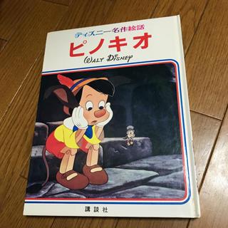 ディズニー(Disney)のピノキオ ディズニー名作絵話8(絵本/児童書)