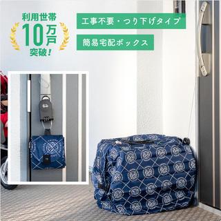 置き配バッグ OKIPPA オキッパ 新品未使用(その他)
