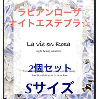 ラビアンローザ ナイトブラ Sサイズ2枚セット☆育乳ブラ バストアップ(その他)