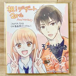 モエカレはオレンジ色 ミニ色紙(少女漫画)
