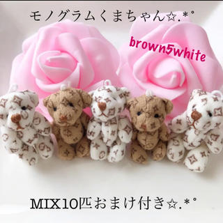 モノグラムくまちゃん(MIX10個入り)おまけ付き✩.*˚(各種パーツ)