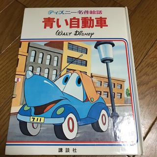 ディズニー(Disney)のディズニー名作絵話16(絵本/児童書)
