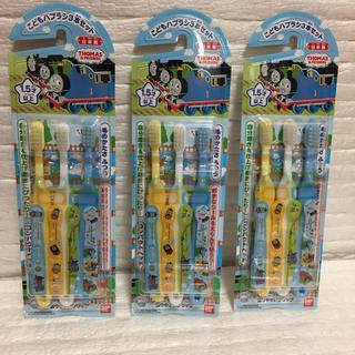 バンダイ(BANDAI)のトーマス歯ブラシ3本入り×3セット【新品】(歯ブラシ/歯みがき用品)