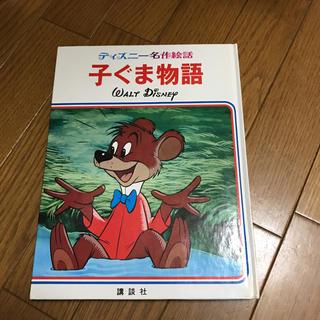 ディズニー(Disney)の子ぐま物語 ディズニー名作絵話11(絵本/児童書)