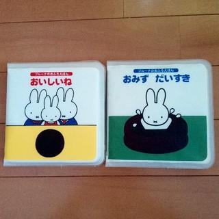 ブルーナのおふろえほん 2冊セット ミッフィー 絵本 知育(お風呂のおもちゃ)