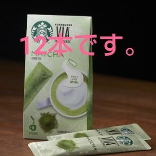 スターバックスコーヒー(Starbucks Coffee)のスターバックス ヴィア 抹茶 12本(茶)