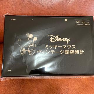 ディズニー(Disney)のオトナミューズ  6月号  付録(腕時計)