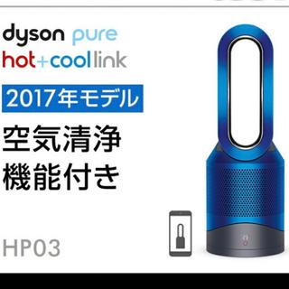 ダイソン(Dyson)のDyson hot + cool AM09 IB(空気清浄器)