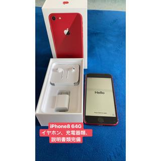 アイフォーン(iPhone)の【美品】iPhone8 product red 64G 付属品完備 レッド(スマートフォン本体)