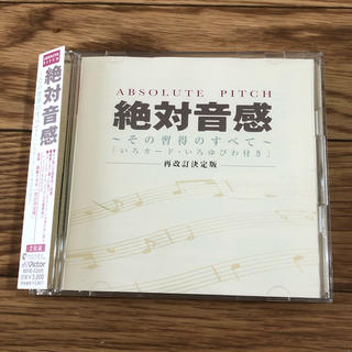 ビクター(Victor)のYuma様専用 絶対音感 その習得のすべて CD(キッズ/ファミリー)