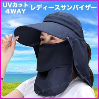 UVカット つば広 帽子 レディース サンバイザー 夏 日焼け止め対策 日除け(その他)