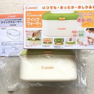 コンビ(combi)のCombi クイックウォーマー(ベビーおしりふき)