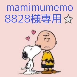 mamimumemo8828様専用⭐(その他)