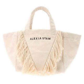 アリシアスタン(ALEXIA STAM)のALEXIASTAM フリンジトートバッグ  非売品(トートバッグ)