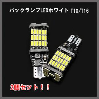 特価2個セット!車 バックランプ ポジション LED ホワイト T10 T16(汎用パーツ)