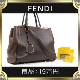 フェンディ(FENDI)の【真贋査定済・送料無料】フェンディのバッグ・良品・本物・人気・トゥージュール(ショルダーバッグ)